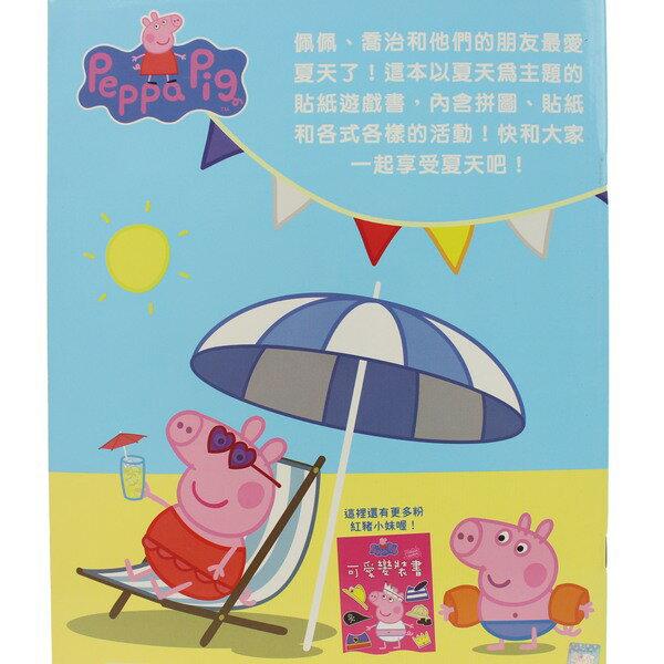粉紅豬小妹夏日樂遊貼紙遊戲書PG005B一本入{定90}佩佩豬內附可愛貼紙~根華正版授權~益4714809907816