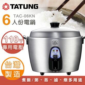 【TATUNG大同】6人份不鏽鋼電鍋 TAC-06KN★贈檸檬酸電鍋清潔劑