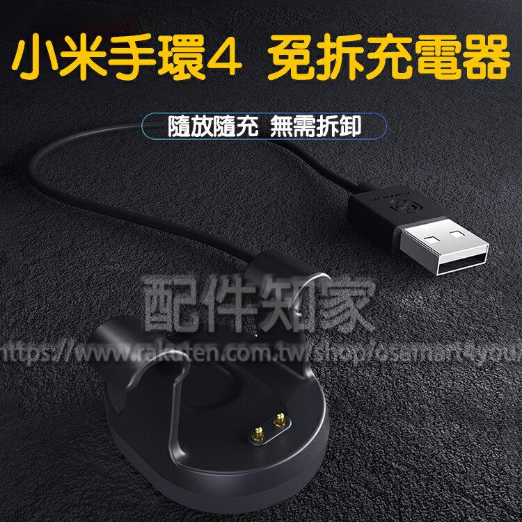【超方便 免拆錶帶充電器】MI 小米手環4 30cm 專用充電線/電源適配器/副廠-ZY