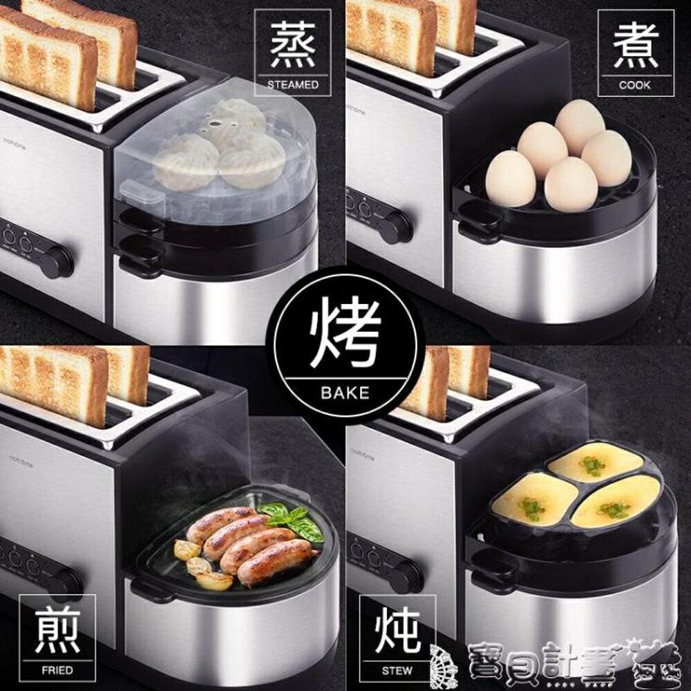 麵包機 nathome/北歐歐慕NDS12烤麵包機多士爐麵包機家用早餐機吐司機JD 寶貝計畫