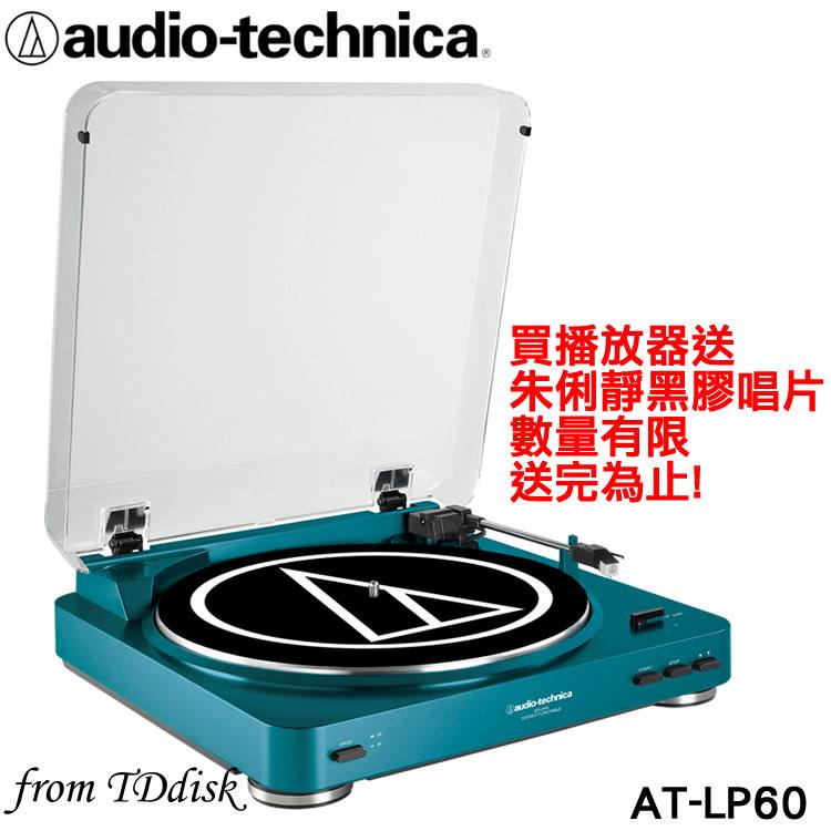 志達電子 AT-LP60 BL 贈黑膠唱片 Audio-technica 日本鐵三角 簡單好用的全自動黑膠唱盤