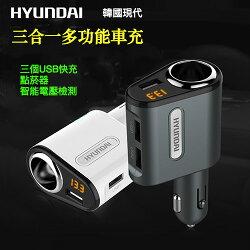 【現貨】HYUNDAI韓國現代 三合一智能充電 USB充電 手機充電器 點煙器擴充座 電壓檢測表-黑