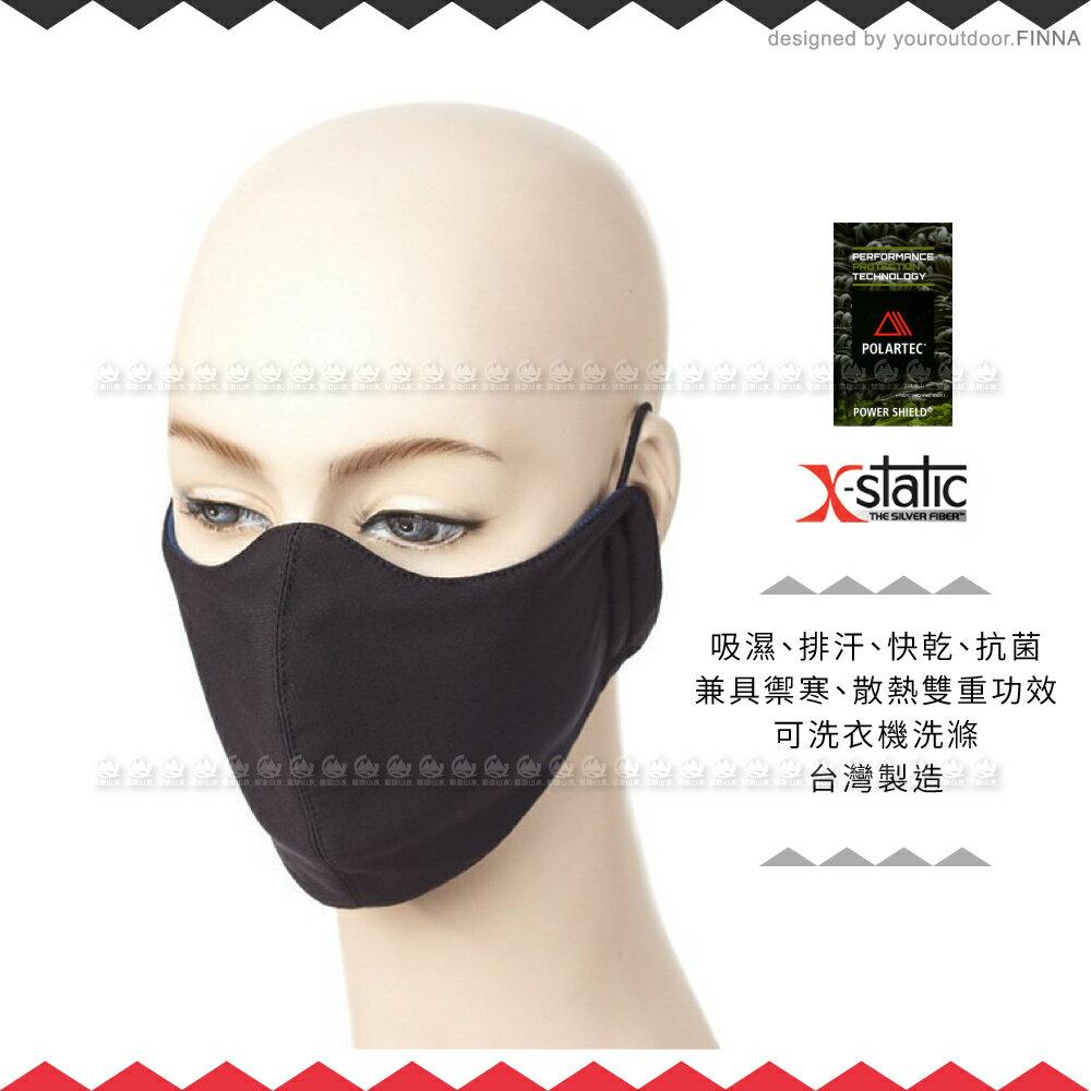 【EasyMain 衣力美 禦寒防風無臭抗 菌口罩《黑》】AE02037/口罩/透氣口罩/快乾防臭