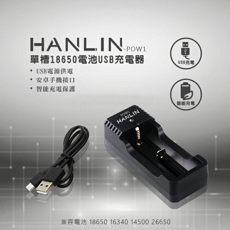 HANLIN 單節充電電池充 USB充 18650 16340 14500 鋰電池 充電座