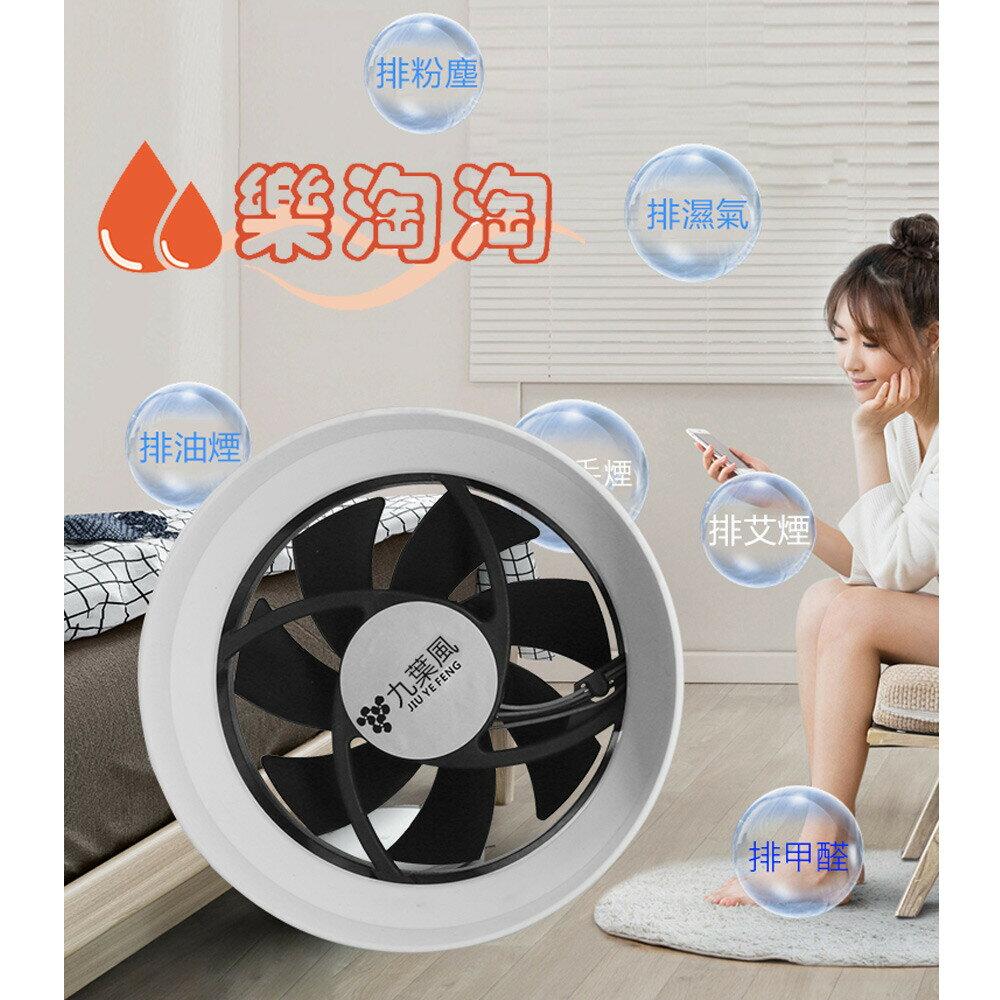 ★台灣現貨1~2天到貨★110V 管道風機 管道排風扇 110pvc管道排風扇 排氣扇 4寸 換氣扇小型 抽風機 排氣扇 5