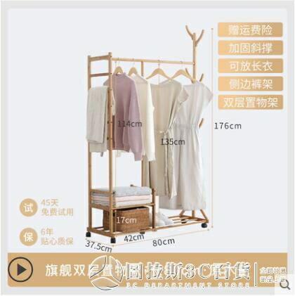 掛衣架落地臥室簡易衣服架子簡約現代式家用多功能移動實木衣帽架QM 麻吉好貨