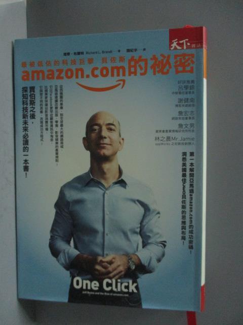 ~書寶 書T1/財經企管_OIJ~amazon.com的祕密_理察.布蘭特