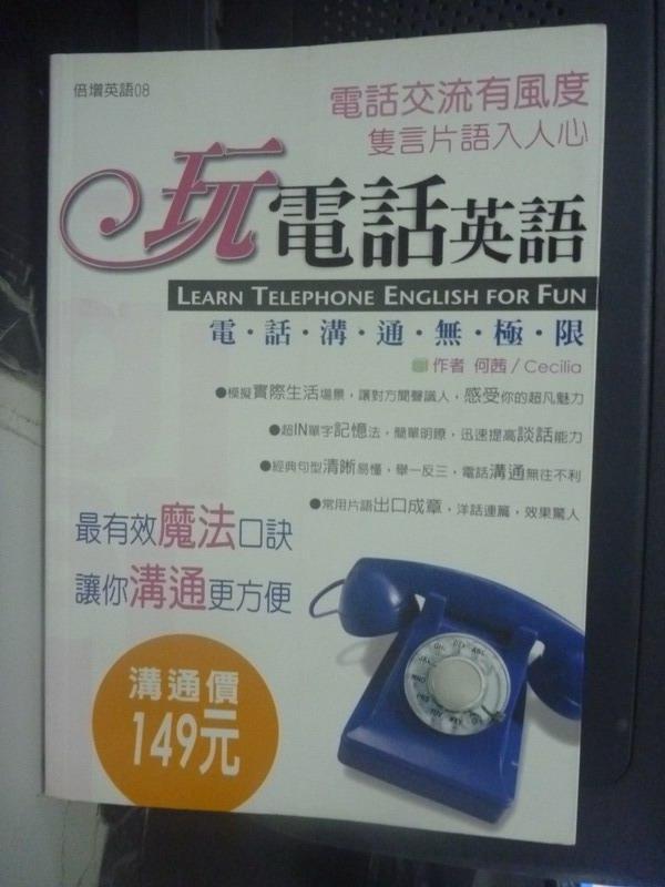 【書寶二手書T5/語言學習_IOZ】玩電話英語_何茜Cecili