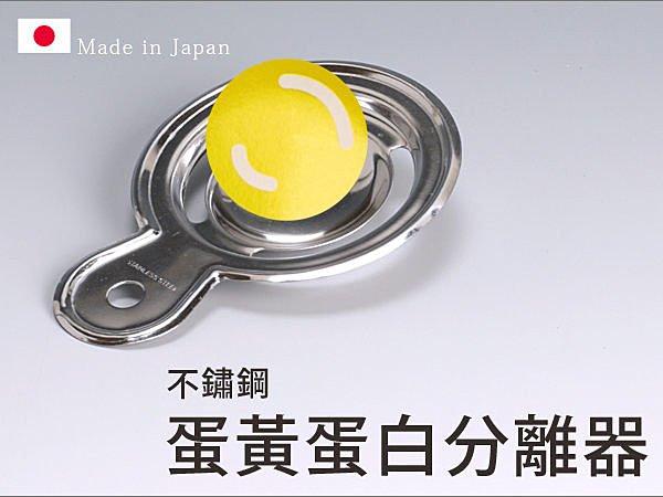 BO雜貨【SV3544】日本製 不鏽鋼蛋黃分離器 蛋白分離器 蛋黃蛋白分離器 面膜 烘焙用品