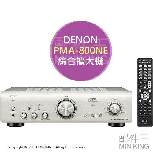 日本代購 空運 DENON PMA-800NE 綜合擴大機 銀色 PCM 192kHz/24bit 日規