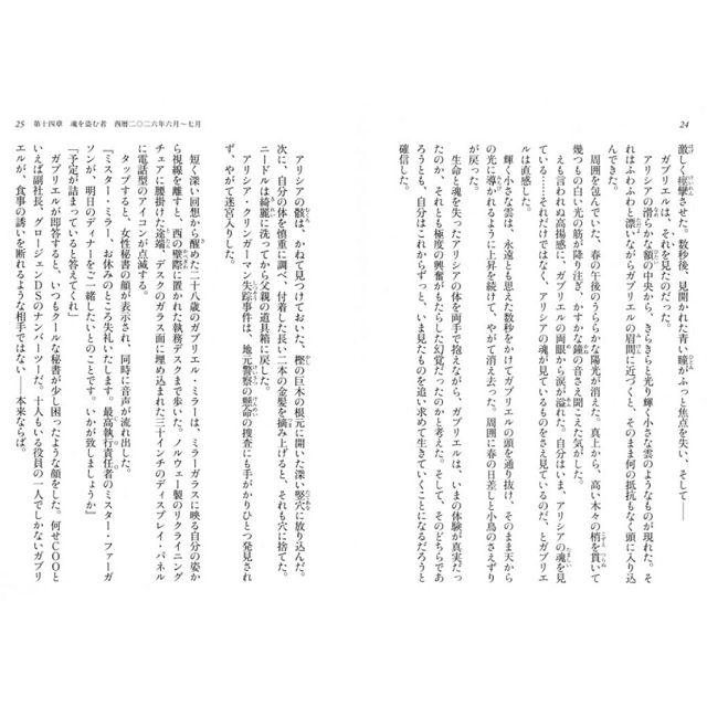 刀劍神域 Vol.15 8
