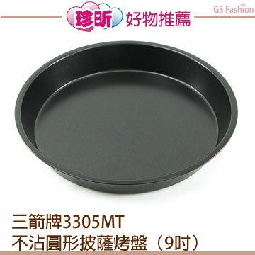 珍昕生活網:【珍昕】三箭牌3305MT不沾圓形披薩烤盤(9吋)