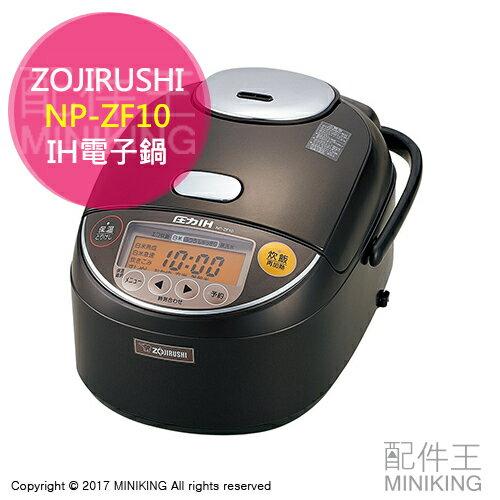 【配件王】日本代購ZOJIRUSHI象印NP-ZF10IH電子鍋壓力電鍋厚釜鍋6人份另NP-ZF18