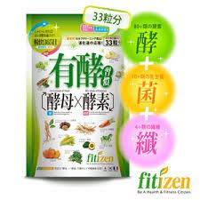 Fitizen 有酵習慣 33粒/入 效期201808超新鮮【淨妍美肌】