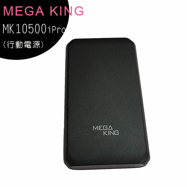 全新 Mega King MK10500 行動電源 10500mAh 支援QC3.0 快充 快速充電 USB-C介面◆送ios+micro二合一傳輸充電線