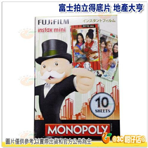 富士 FUJIFILM 地產大亨 拍立得底片 monopoly 底片 大富翁 即可拍 適用 MINI 70 90 SP2