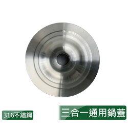 PERFECT極緻316不鏽鋼三合一通用鍋蓋【6/8/10人份】大同電鍋內鍋蓋子 不鏽鋼湯鍋蓋平底鍋
