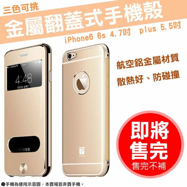 金屬翻蓋式 手機殼 iPhone 6 6S i6 Plus iPhone 手機套 掀蓋式皮套 4.7吋 5.5吋 玫瑰金 藍色 金色 APPLE 蘋果