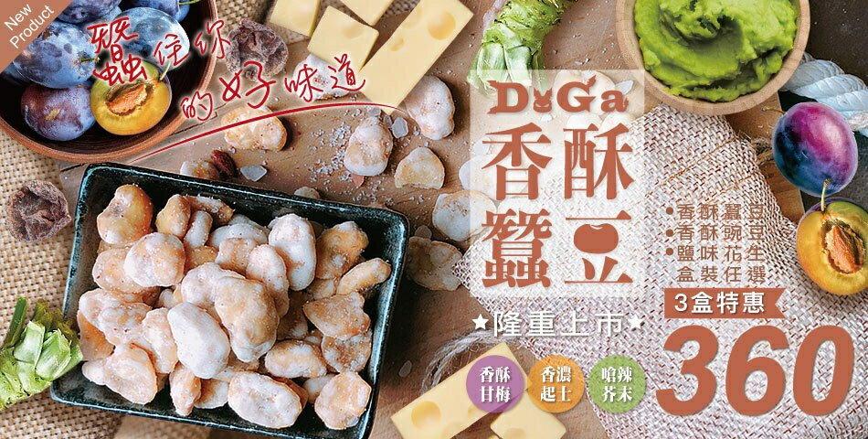 DoGa 香酥脆椒 - 限時優惠好康折扣