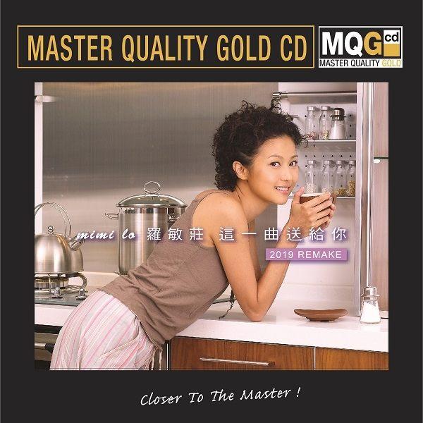停看聽音響唱片】【MQGCD】羅敏莊:這一曲送給你 - 限時優惠好康折扣