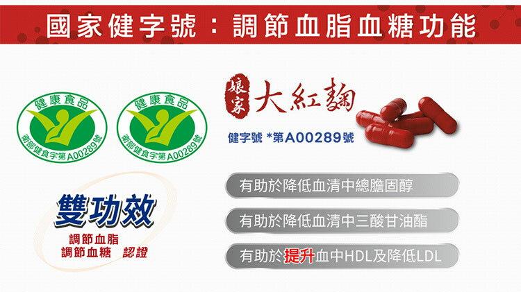 (3入特惠組) 專品藥局 民視 娘家 大紅麴 膠囊 30粒X3盒【2012557】 2