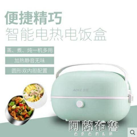 便當盒 奧科加熱飯盒保溫便當盒可加熱插電自熱蒸飯菜神器電熱便攜上班族 --免運-新年好禮-8折起!!!