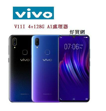 Vivo V11i (4G/128G)雙卡6.3吋AI美顏自拍機 【公司貨】好買網