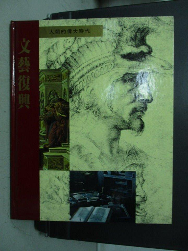 【書寶二手書T7/歷史_YBV】人類的偉大時代_文藝復興