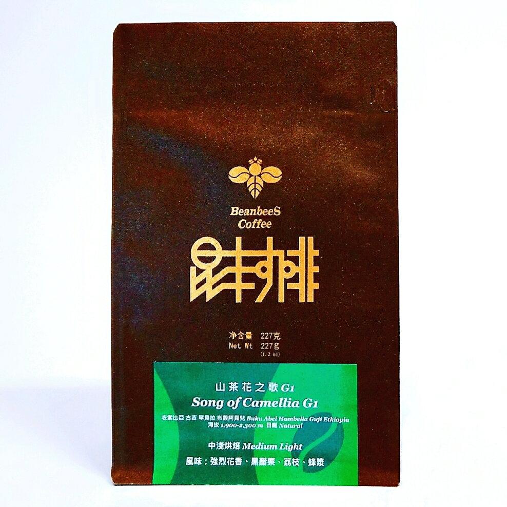 山茶花之歌G1 烘焙咖啡豆 【227克半磅裝】 衣索比亞棚架日曬豆