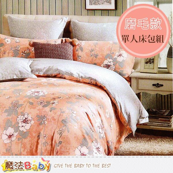 磨毛3.5x6.2尺單人枕套床包組 魔法Baby~w01066