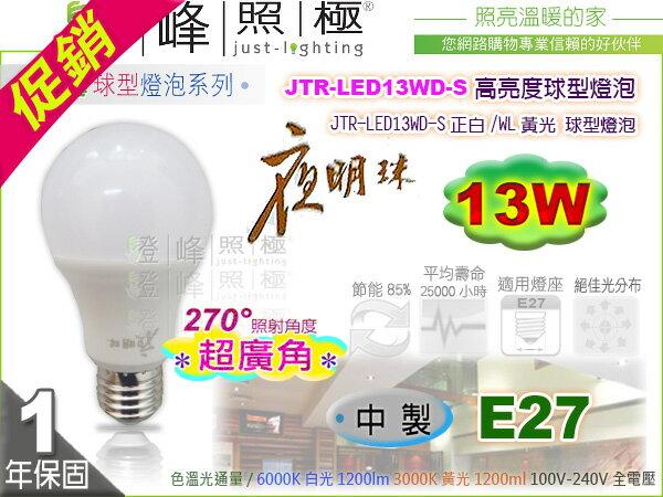 【優質小廠】夜明珠 E27 LED球泡.13W 270°超廣角 陸製 全電壓 節能省電 特價#JTR-LED13W【燈峰照極】 - 限時優惠好康折扣