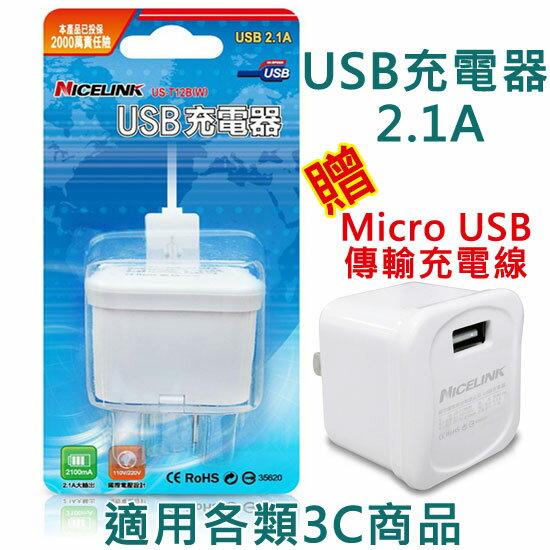【US-T12B、贈充電線】Nicelink USB 充電器/旅充 2.1A輸出/手機、平板充電器/USB充電轉換器/110V 220V