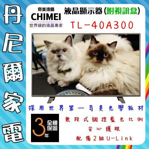 小資族群的福利【CHIMEI 奇美】40吋LED低藍光顯示器+視訊盒《TL-40A300》高質感低價格