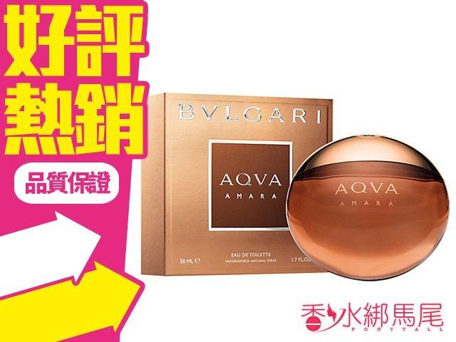 BVLGARI Aqva Amara 寶格麗豔陽水能量男性淡香水 香水空瓶分裝 5ML◐香水綁馬尾◐
