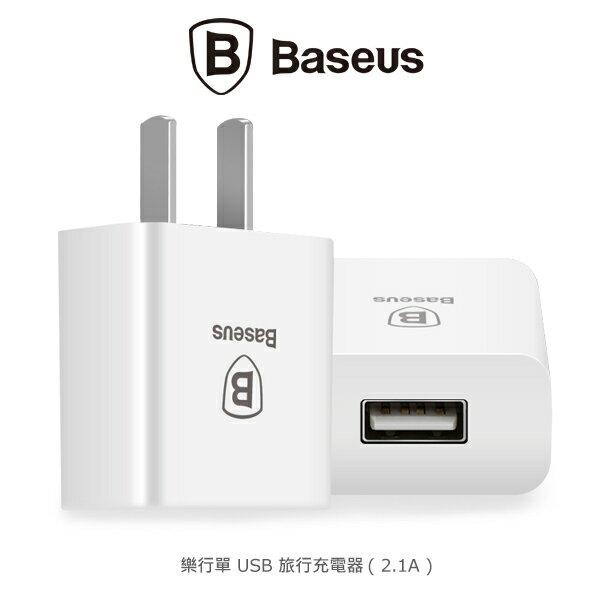 BASEUS 倍思 樂行單 USB 旅行充電器(2.1A)~斯瑪鋒數位~