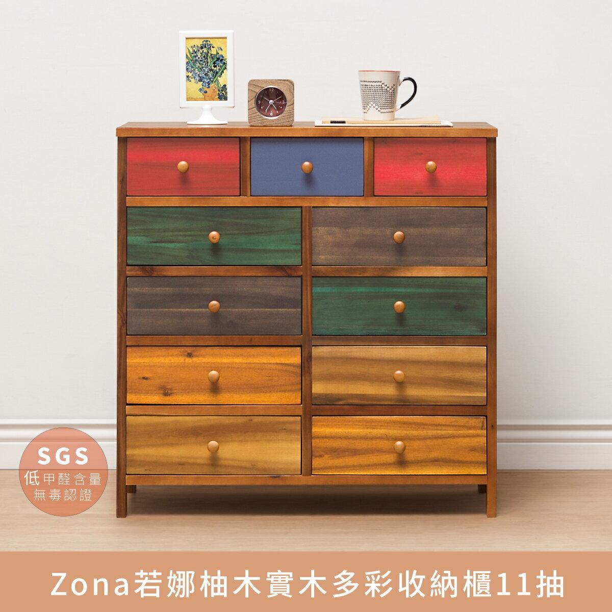 Zona若娜柚木實木多彩收納櫃11抽【myhome8居家無限】 0