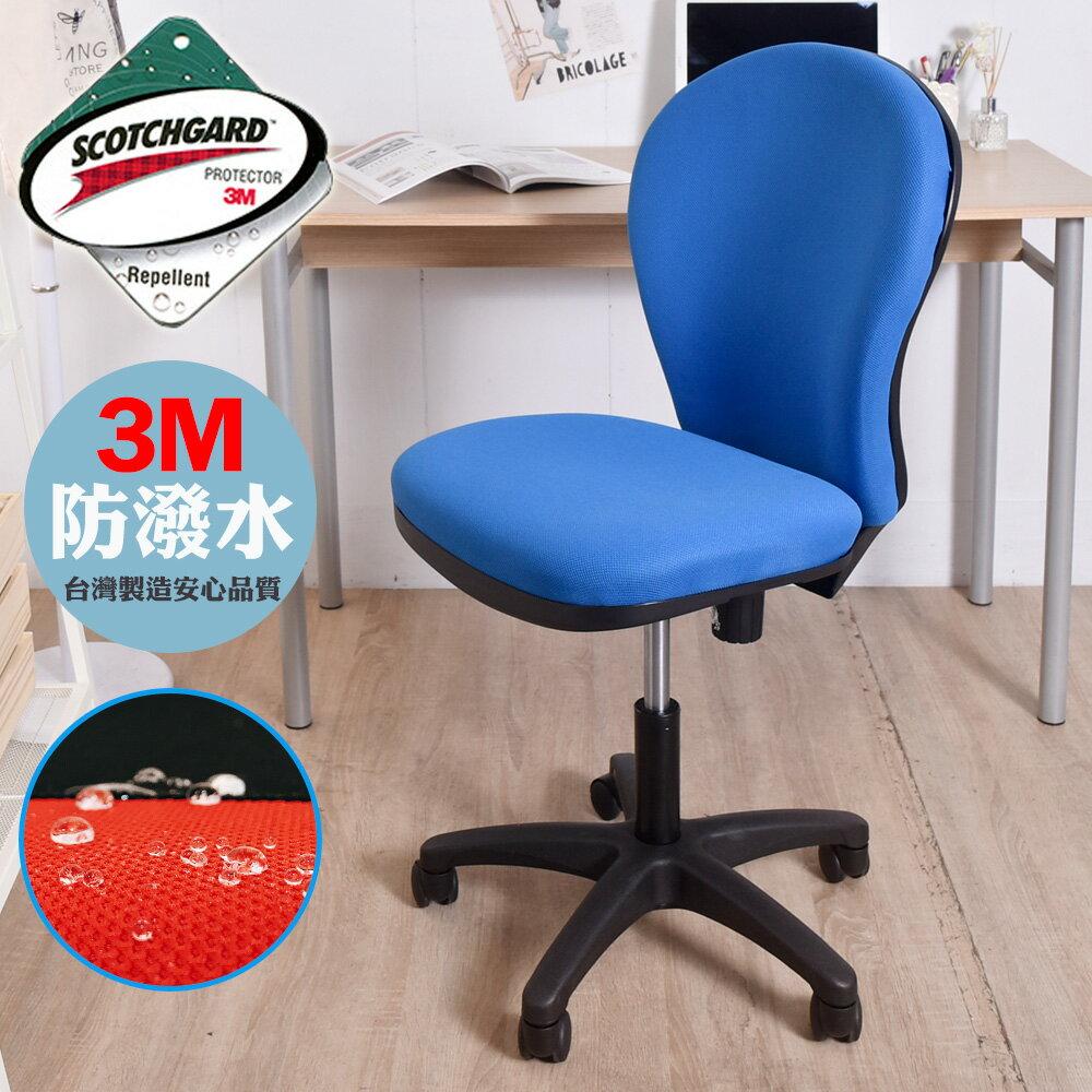 辦公椅 / 電腦椅 / 椅  3M防潑水無扶手彈力泡綿辦公椅(4色)【A06750】凱堡家居 3