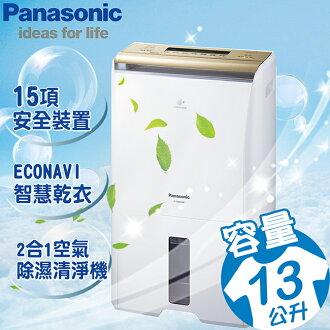 【國際牌Panasonic】13L 2合1空氣除濕清淨機/F-Y26DHW