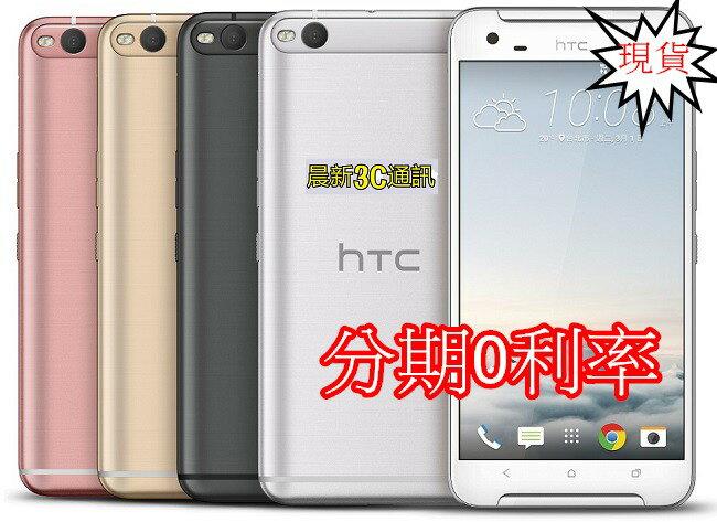 [晨新3C]HTC One X9 dual sim (3G/32G)(3G/64G) 5.5吋光學防手震雙卡機 粉、金、灰、銀