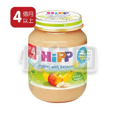 HiPP喜寶有機蘋果香蕉泥125g【悅兒園婦幼生活館】