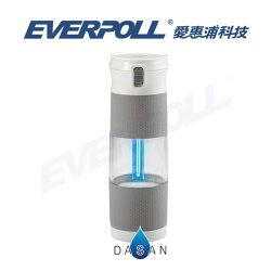 大山淨水 EVERPOLL 愛惠浦科技 UV-905 (簡約灰) UV生飲隨身瓶 UV905 水瓶 水壺 冷水壺★電子票券