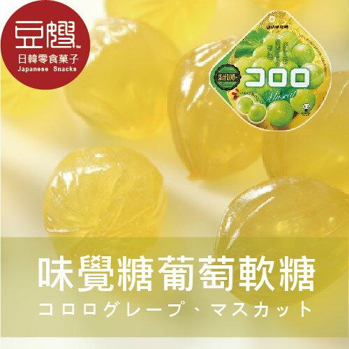 【即期下殺29元】日本零食 UHA味覺糖 Kororo葡萄軟糖(青葡萄)
