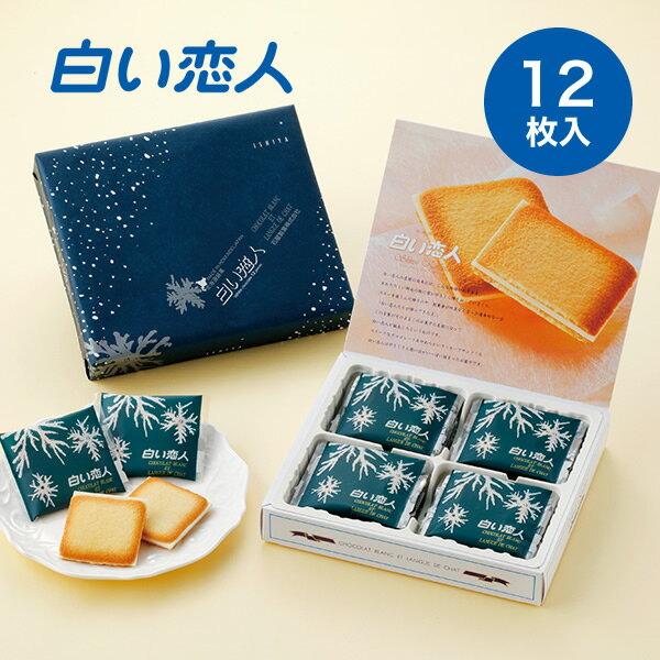 日本北海道空運直送【石屋製菓】白色戀人 12枚 0