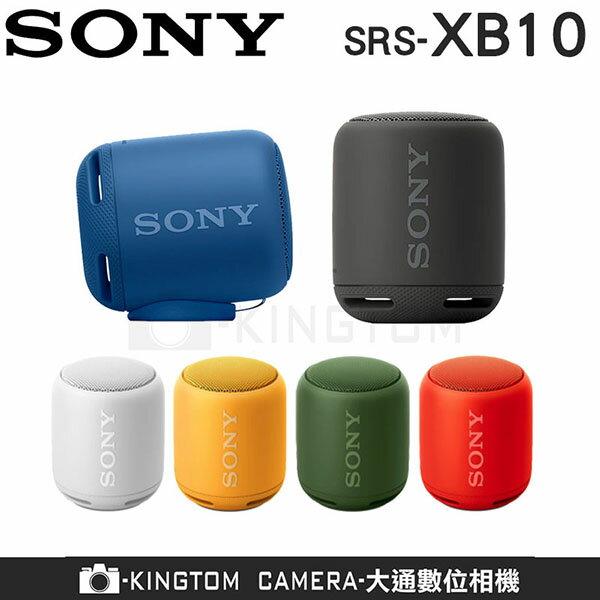 送SONY收納袋SONY藍芽喇叭SRS-XB10防潑水NFC藍芽喇叭重低音可串聯免持通話原廠公司貨~513止