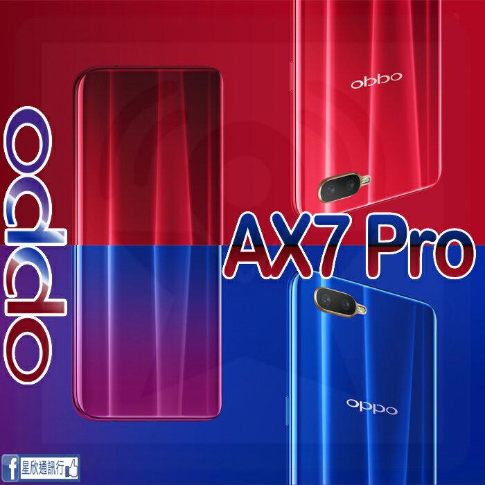 【星欣】OPPO AX7 PRO 6.4吋水滴螢幕 4G/128G 自拍超高畫素2500萬畫素 超美雙色 直購價