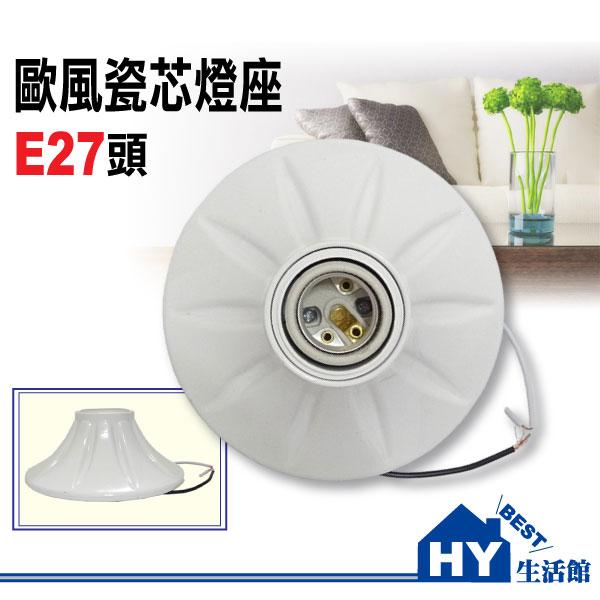 專利歐風瓷芯燈座 瓷心燈座 引掛式燈座 適用E27頭燈泡 -《HY生活館》水電材料專賣店