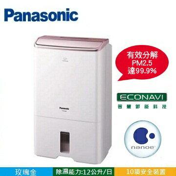 【國際牌Panasonic】 12L清靜除濕機(F-Y24CXWP)