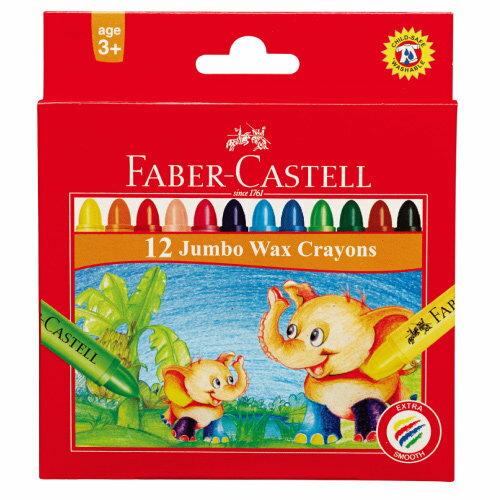 Faber-Castell 輝柏 大象粗芯蠟筆12色 #120040