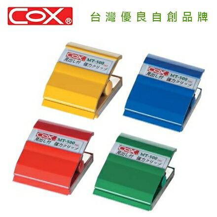 COX 三燕 MT-500 可分類式強力磁夾 / 個