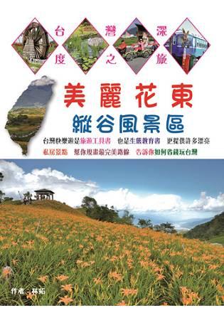 美麗花東縱谷風景區